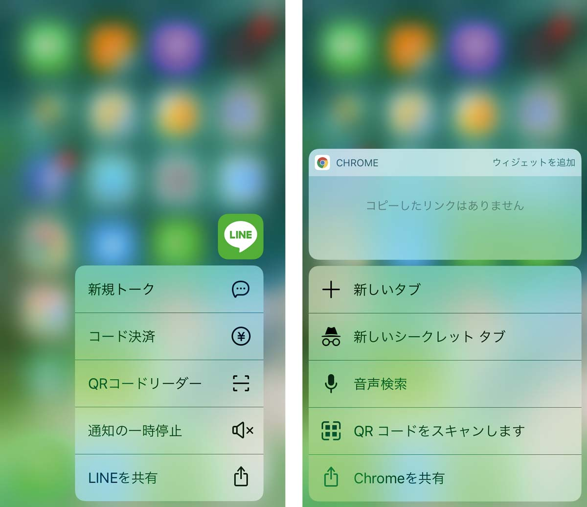 LINEとChrome QRコード