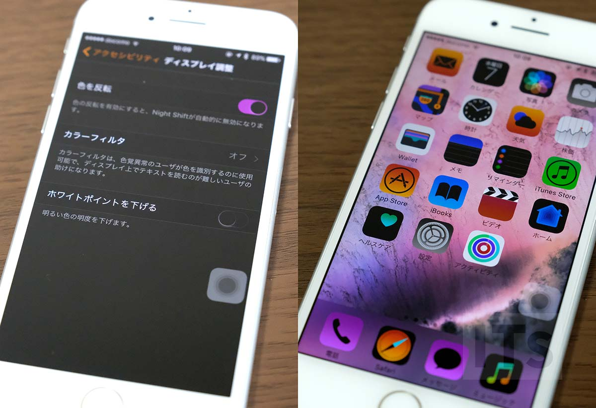 iOS10 色の反転