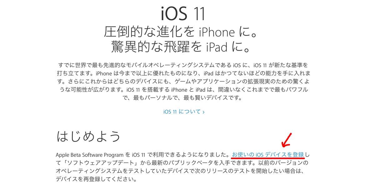 iOS11 Public Beta インストール方法