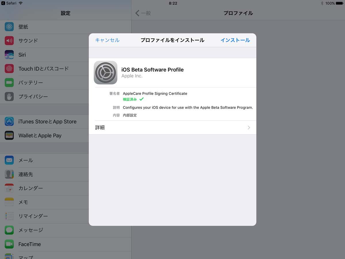 iOS11 Public Beta プロファイルインストール
