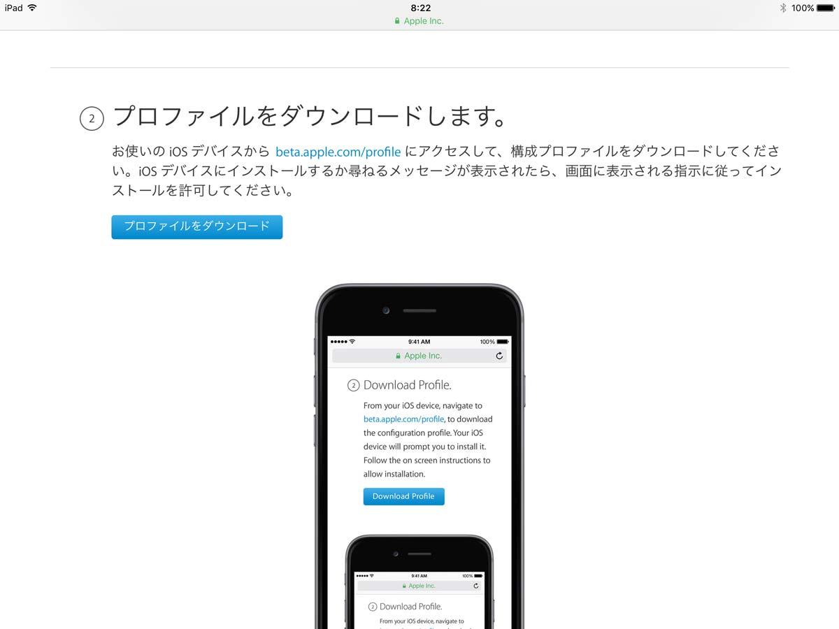 iOS11 Public Beta プロファイルダウンロード