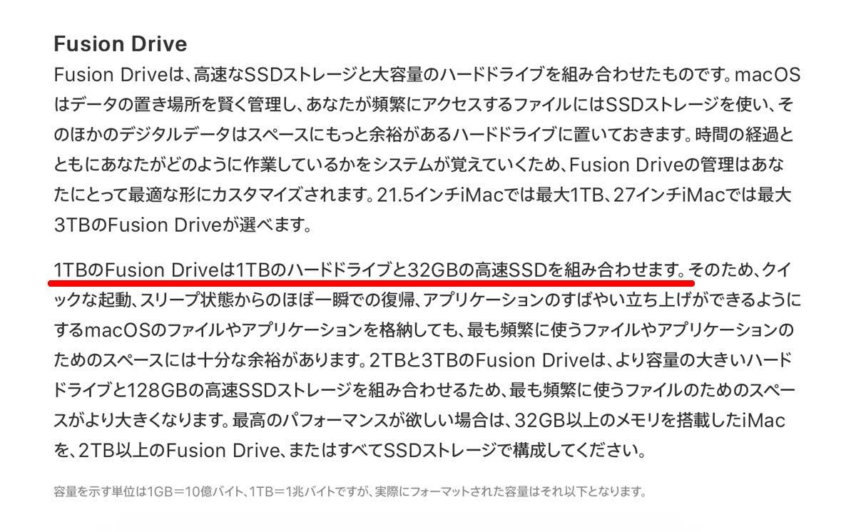 iMac 2017 Fusion Drive のSSD容量