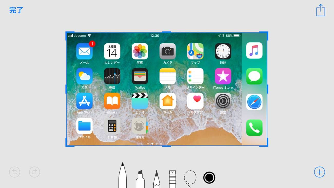 iOS11 スクリーンショット 編集画面