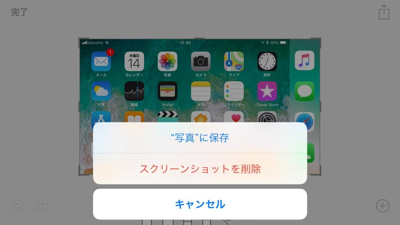 iOS11 スクショ削除