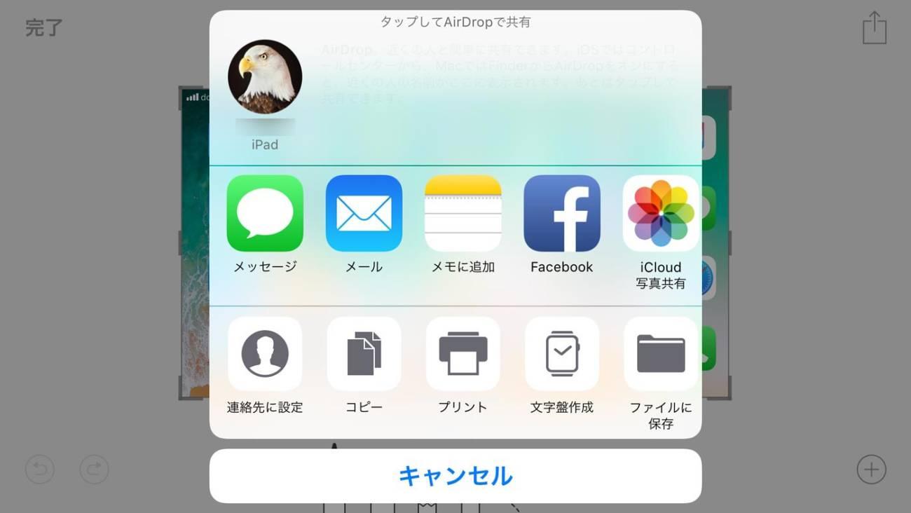 iOS11 スクショ画像 シェアする