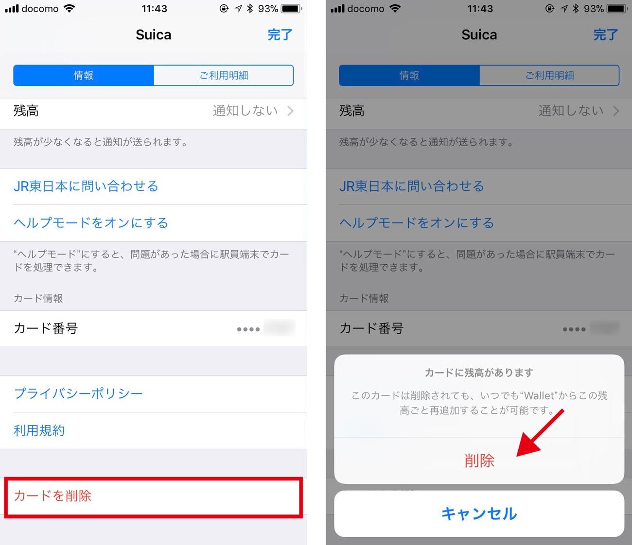 iPhone Suica カード削除方法2