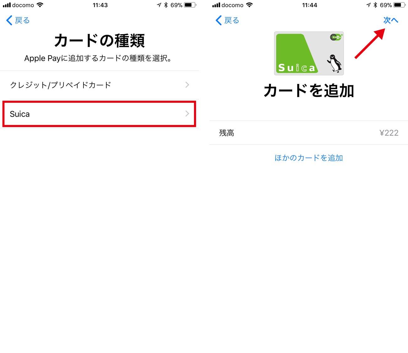 iPhoneにSuicaを追加する2
