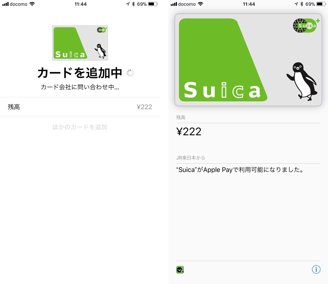 iPhoneにSuicaを追加する3