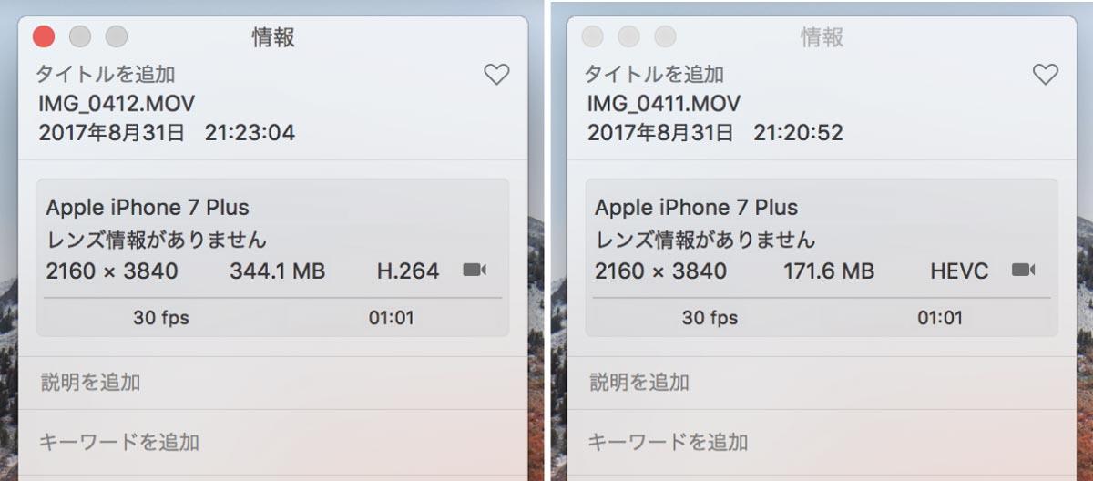 H.264とHEVC(H.265)の保存容量の違い
