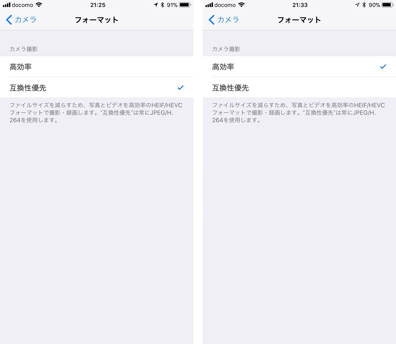 iOS11 カメラ フォーマット 高効率/互換性優先