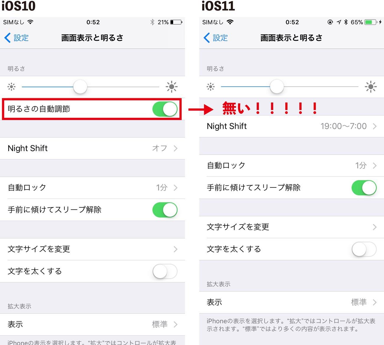 iOS11 「明るさの自動調節」