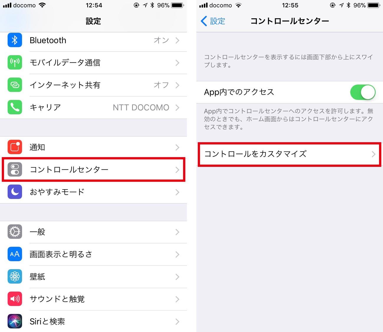 iOS11 コントローラセンターのカスタマイズ