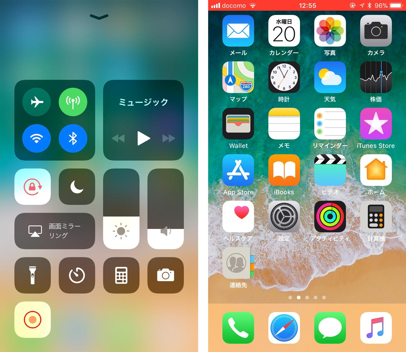 録画収録 開始 iOS11