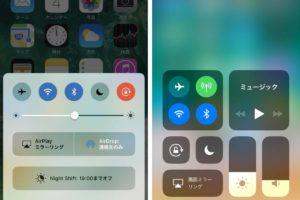 iOS10とiOS11のコントロールセンター