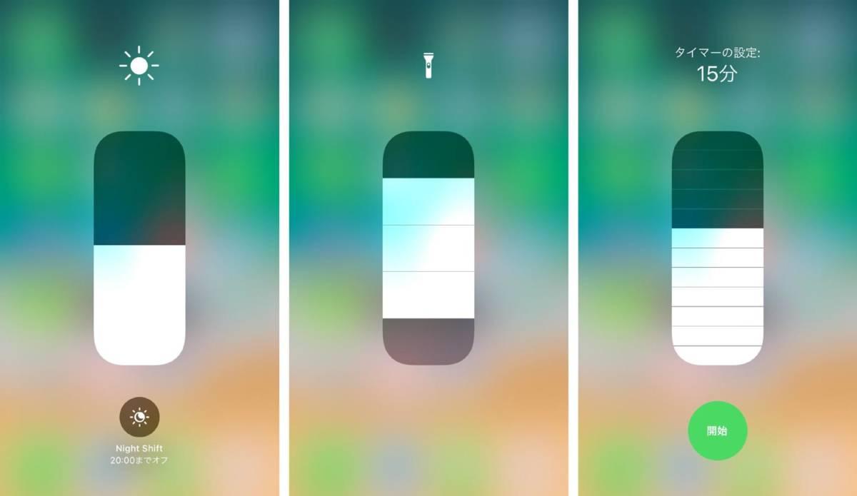 iOS11 画面の明るさ