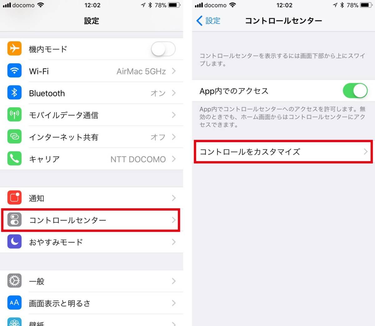 iOS11 コントロールセンターのカスタマイズ