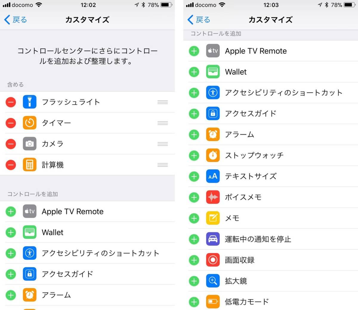 iOS11 コントロールセンターのショートカットキーの変更
