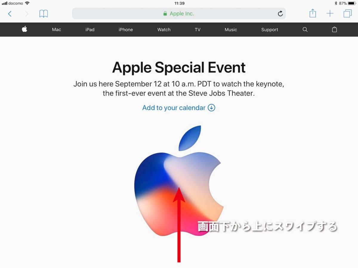 iOS11 画面下からスワイプしてDockを呼び出す