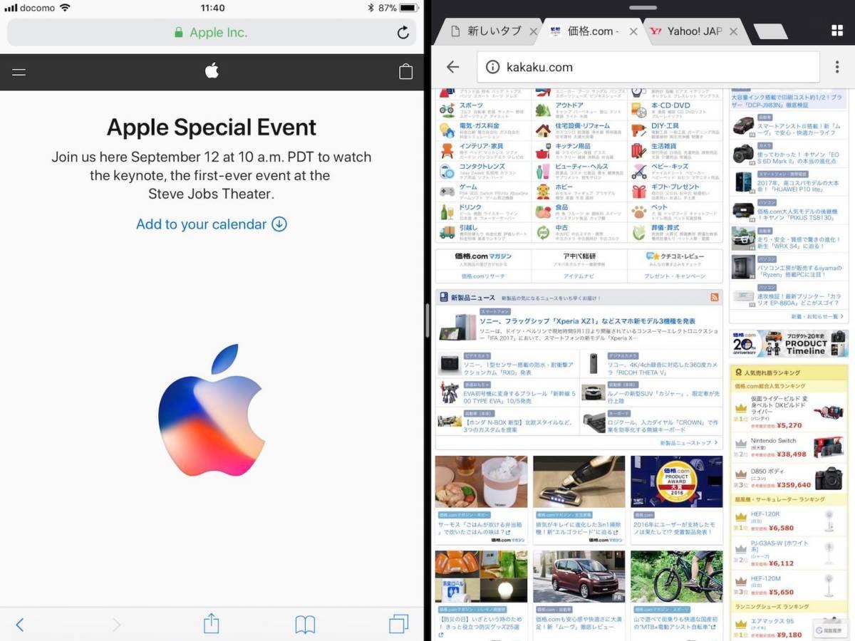 iOS11 iPad 2画面表示機能