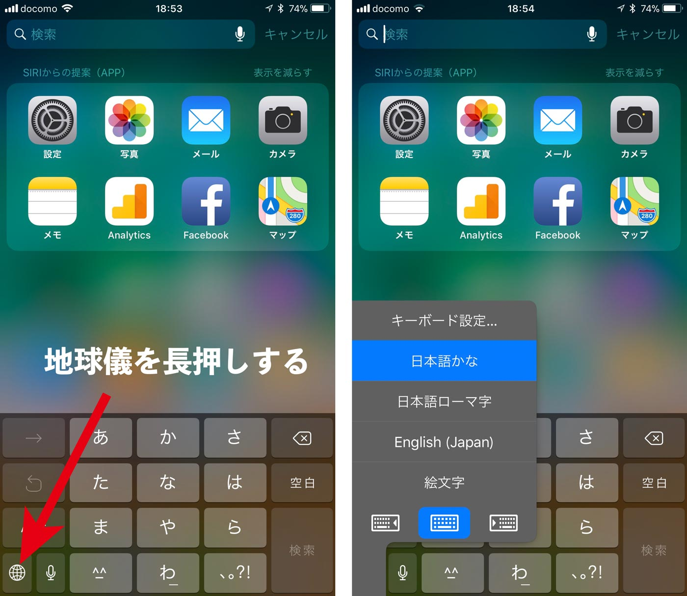 iOS11 片手用キーボード 切り替え