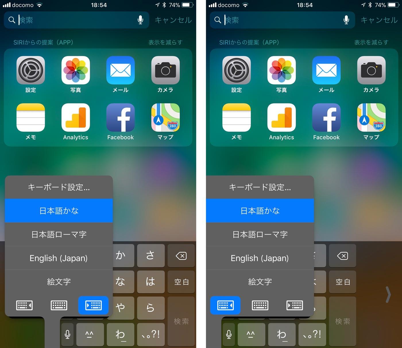 iOS11 ソフトウェアキーボード 片手モード