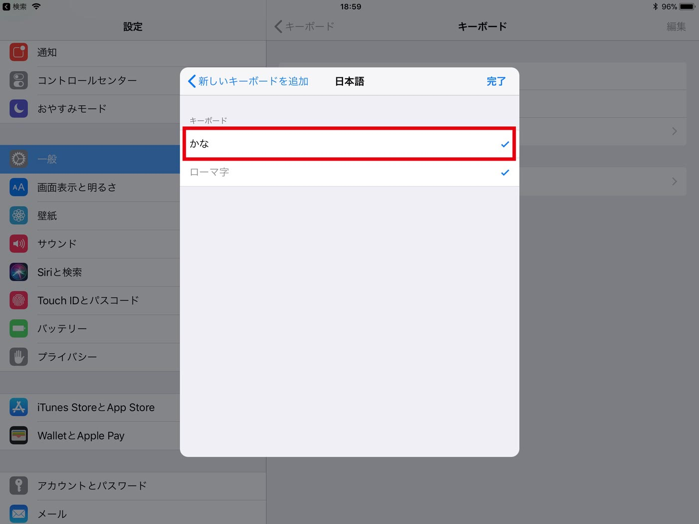 iPad 日本語フリック入力