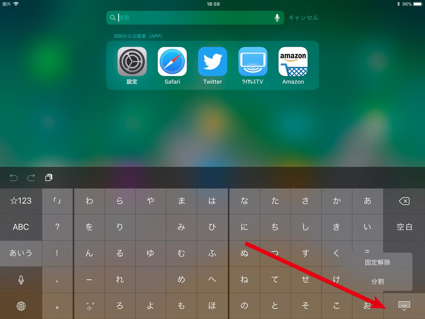 iPad フリック入力 片手