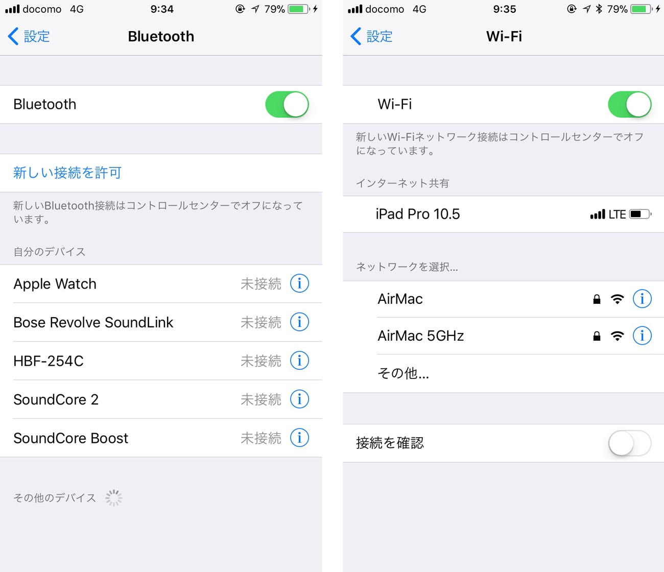 iOS11 Wi-FiとBluetooth