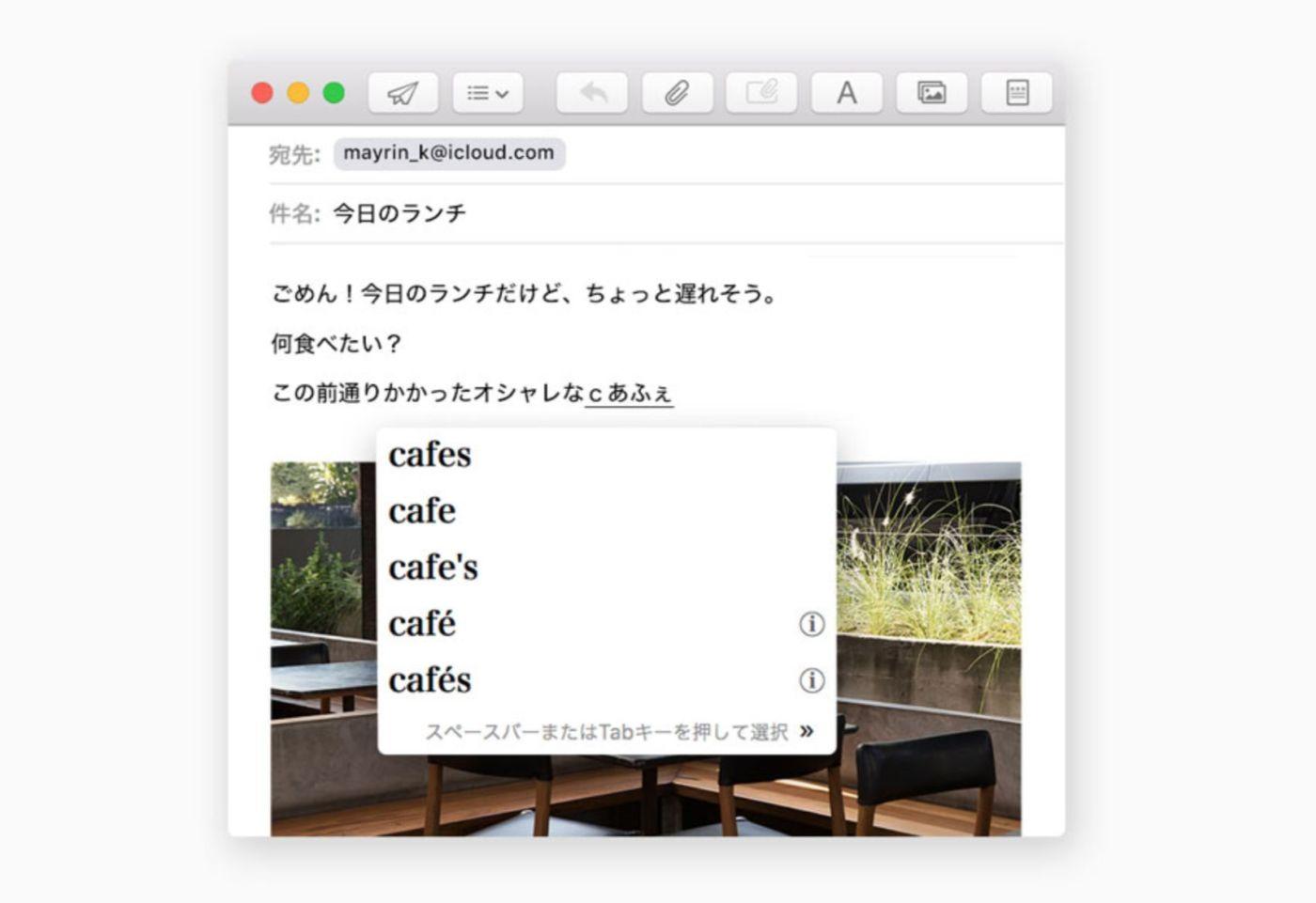 macOS High Sierra 10.13 ライブ変換