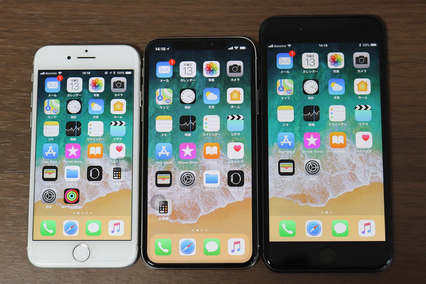 iPhone 8、iPhone X、iPhone 8 Plus サイズと画面の大きさ