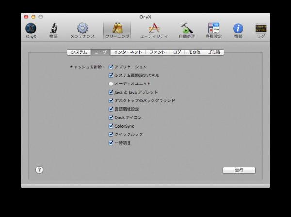 MacOSX ユーザキャッシュ