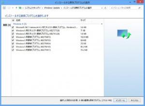 Windows8-更新プログラム
