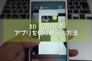 3D Touch アプリを切り替える新ジェスチャー