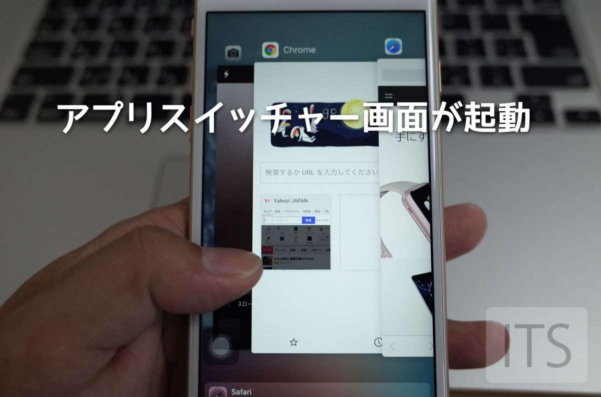 アプリスイッチャー画面