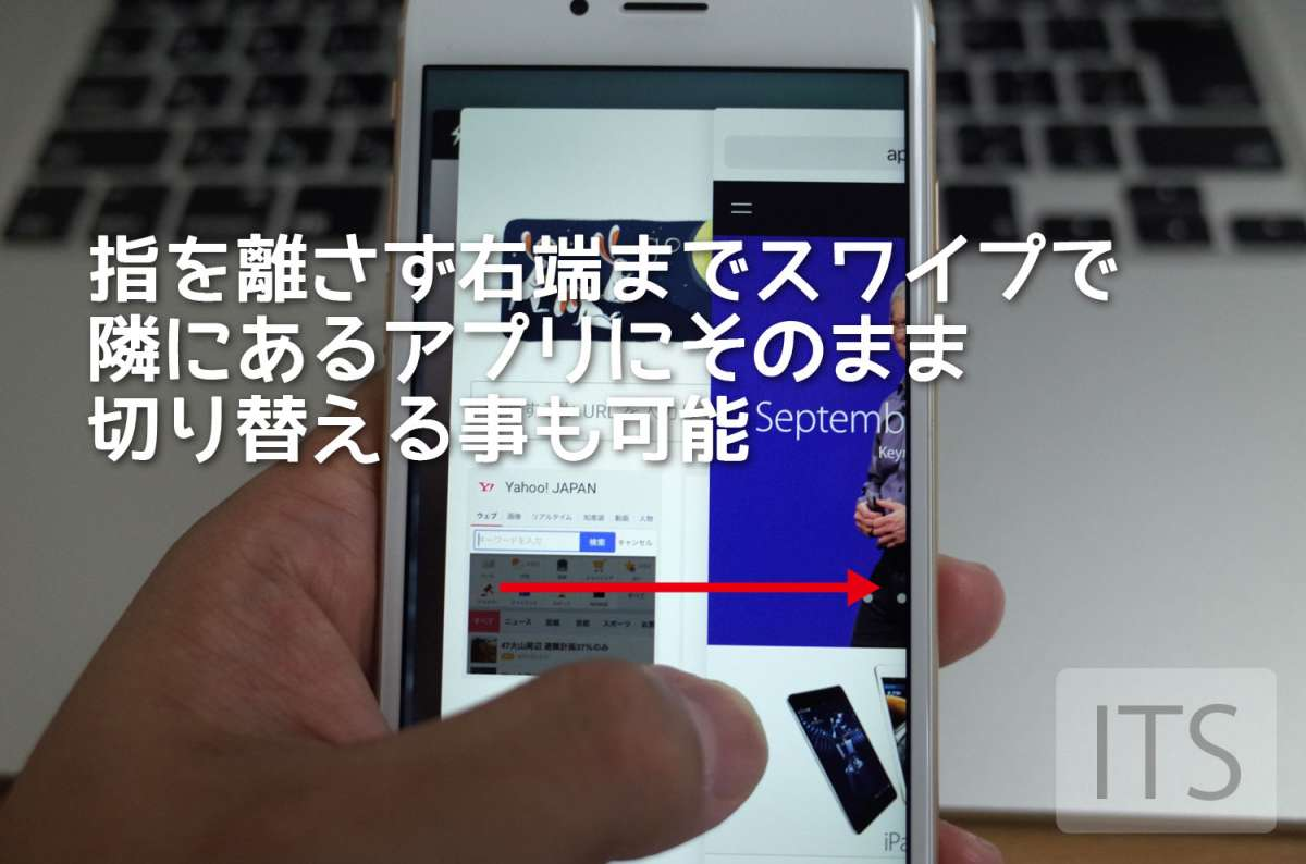 3D Touch アプリ切り替え