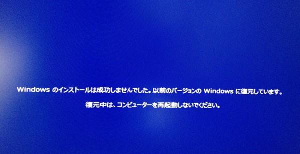 Windows8インストールエラー