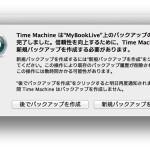 Time-Machineエラー