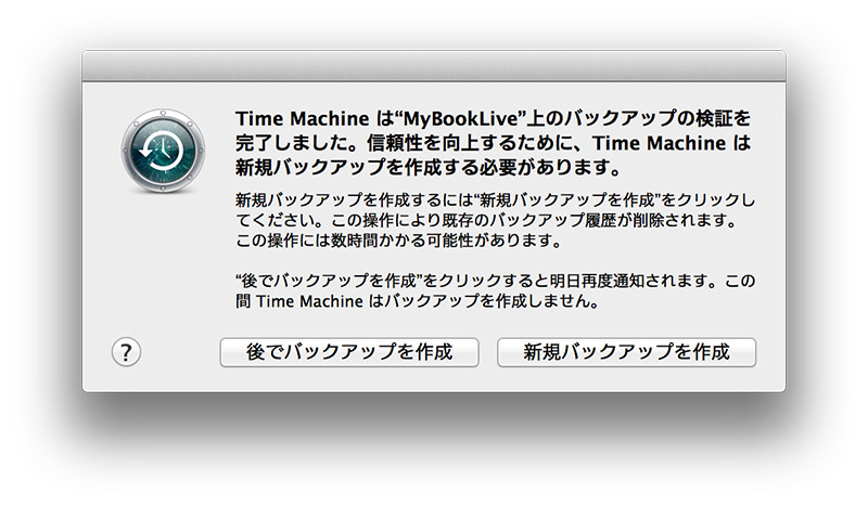Time-Machineエラー