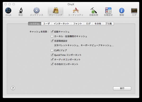 MacOSX システムキャッシュ