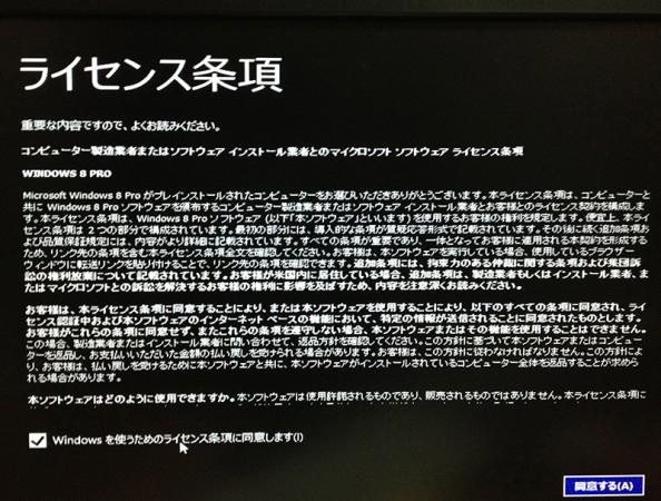 Windows8-ライセンス