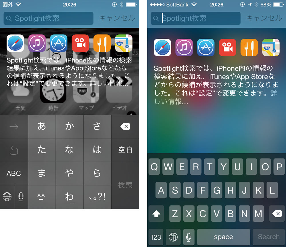 iPhone 4s iOS 8 Spotlight