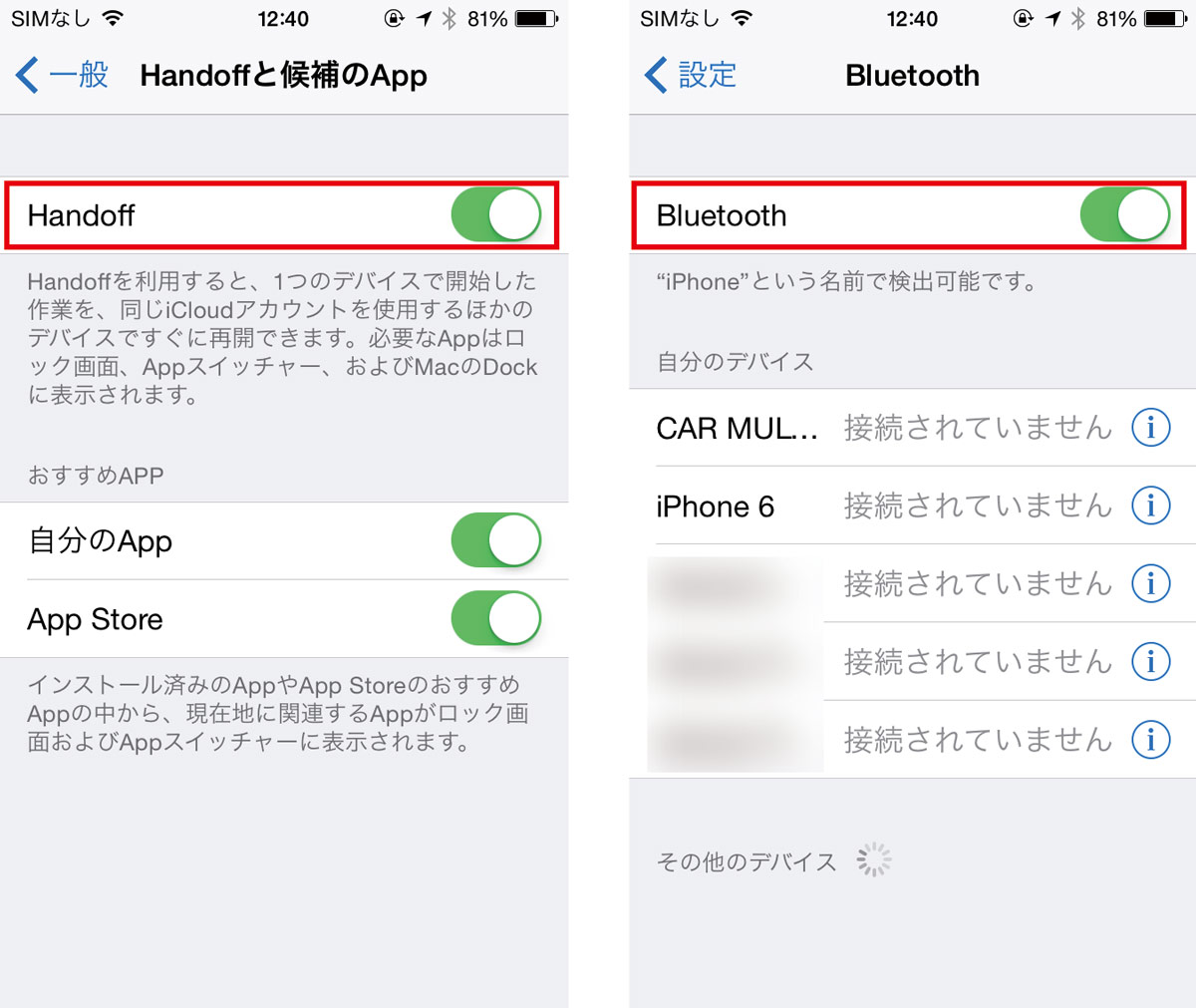 Handoff iphone 設定