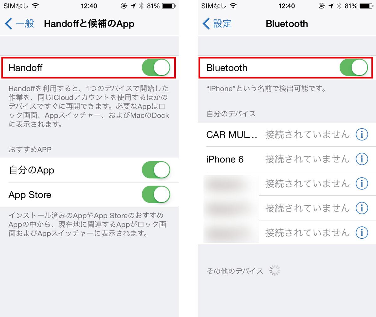 Handoff iphone 設定