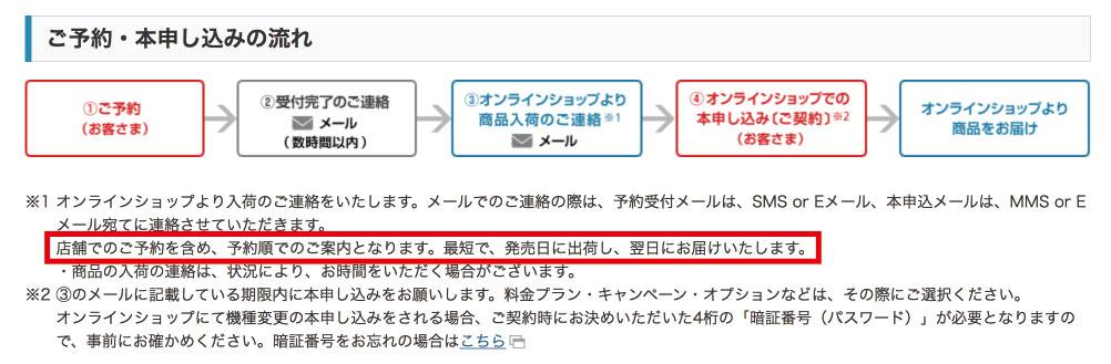ソフトバンク 予約 発売日翌日