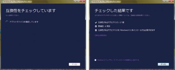 Windows8 互換性チェック