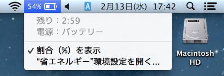 MacBookproRetinaバッテリー
