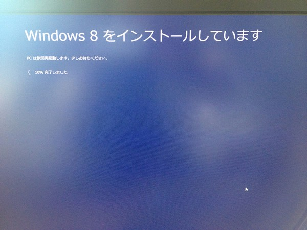 Windows8 再起動