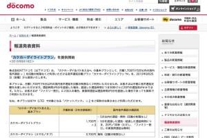 NTTドコモ カケホーダイライトプラン