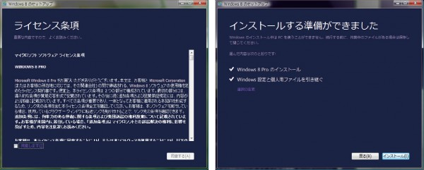 Windows8 ライセンス
