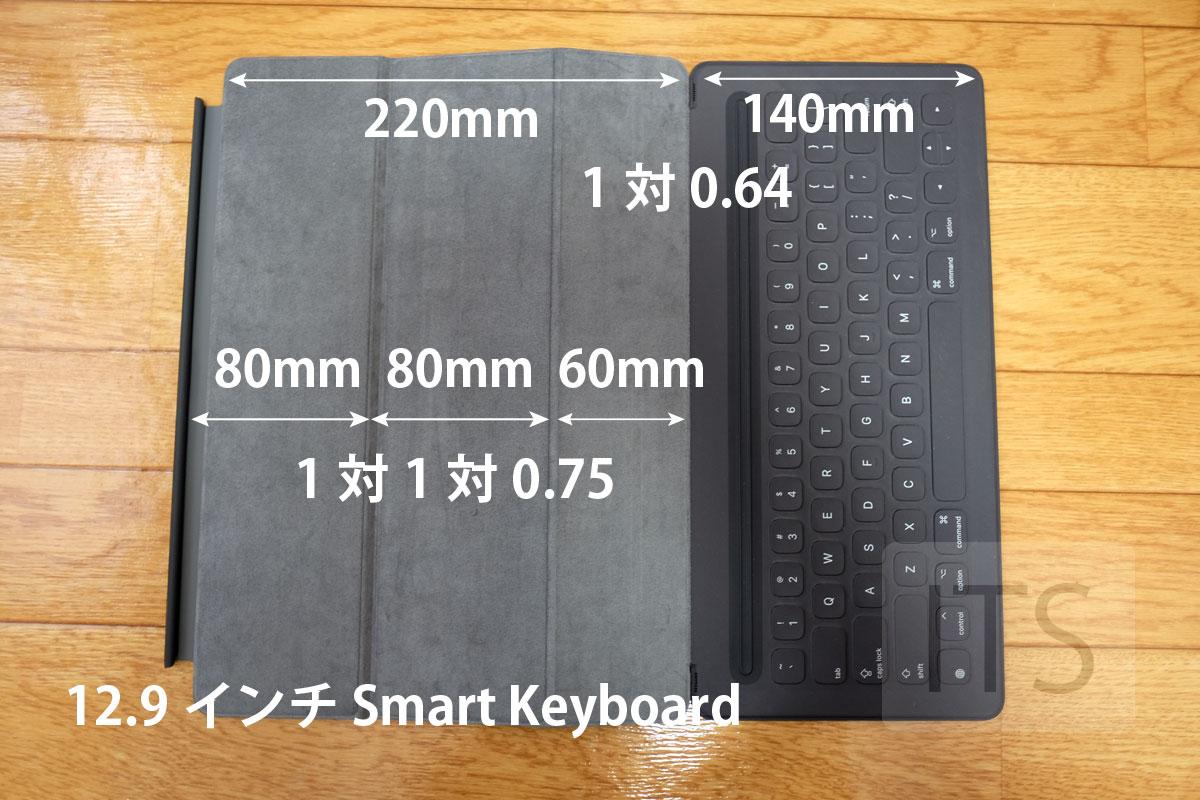 12.9インチ Smart Keyboardの比率
